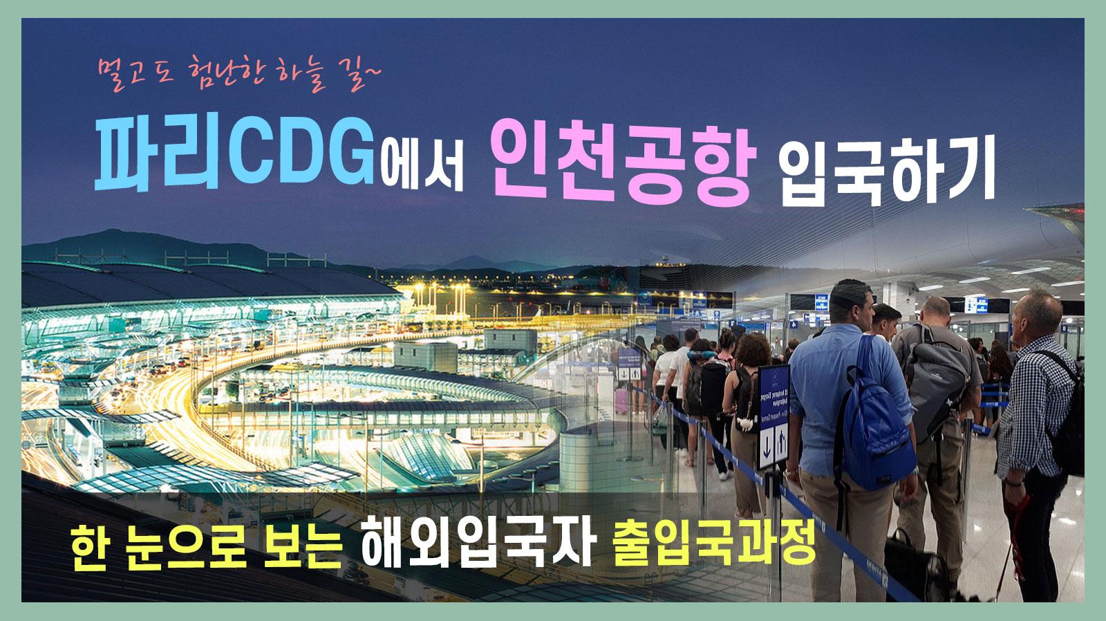 인천공항입국.jpg