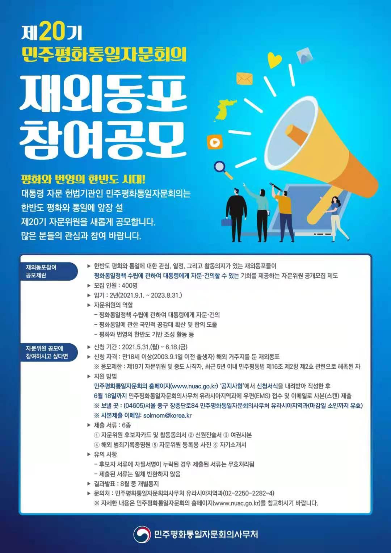 [붙임3] 재외동포참여 공모 포스터.jpg